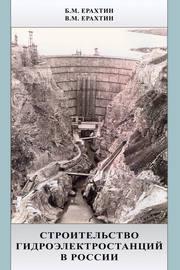 Строительство гидроэлектростанций в России. Учебно-справочное пособие для вузов и инженеров гидростроителей
