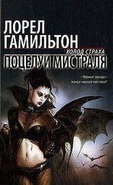 Книга Поцелуй Мистраля