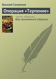 Книга Операция «Терпение»