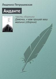 Книга Анданте
