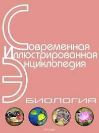 Энциклопедия «Биология» (с иллюстрациями)