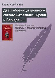 Две любовницы грешного святого («грекиня» Эйрена и Рогнеда – князь Владимир Креститель)