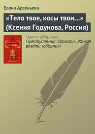 «Тело твое, косы твои…» (Ксения Годунова, Россия)