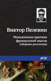 Книга Македонская критика французской мысли