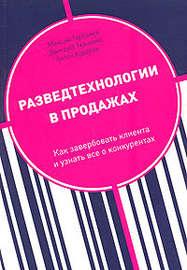 Книга Разведтехнологии в продажах: Как завербовать клиента и узнать все о конкурентах