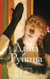 Книга Любка