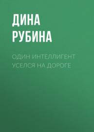 Книга Один интеллигент уселся на дороге