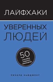 Книга Лайфхаки уверенных людей. 50 способов повысить самооценку