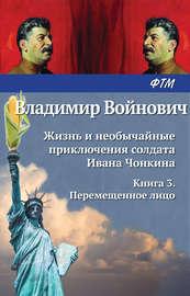 Жизнь и необычайные приключения солдата Ивана Чонкина. Перемещенное лицо