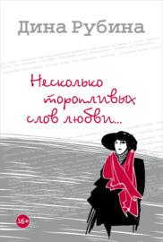 Книга Несколько торопливых слов любви (сборник)