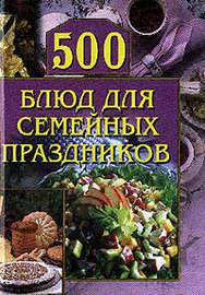 500 блюд для семейных праздников
