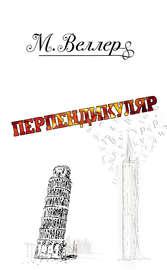 Перпендикуляр