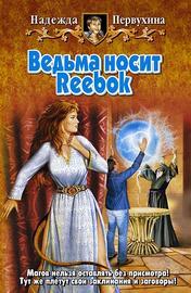 Ведьма носит Reebok