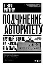 Книга Подчинение авторитету. Научный взгляд на власть и мораль