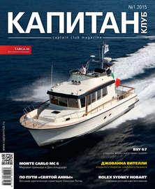 Капитан-Клуб №01 (89) 2015
