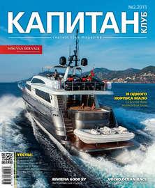 Капитан-Клуб №02 (90) 2015