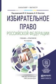 Избирательное право Российской Федерации 4-е изд., пер. и доп. Учебник и практикум для бакалавриата и магистратуры