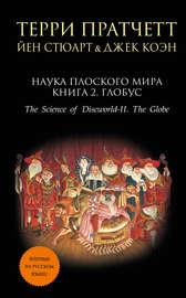 Книга Наука Плоского мира. Книга 2. Глобус