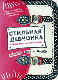 Книга Стильная девчонка. Полезная книга для юных и модных