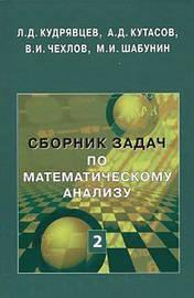 Сборник задач по математическому анализу. Том 2