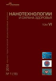 Нанотехнологии и охрана здоровья. №01 (18) 2014