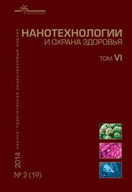 Нанотехнологии и охрана здоровья. №02 (19) 2014