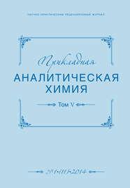 Прикладная аналитическая химия №01 (11) 2014
