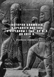 История Ближнего и Среднего Востока с середины I тыс. до н.э. до XVIII в.