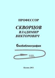 Профессор Скворцов Владимир Викторович. Биобиблиография