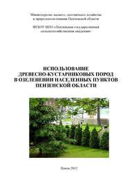 Использование древесно-кустарниковых пород в озеленении населенных пунктов Пензенской области