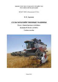 Сельскохозяйственные машины. Раздел «Зерноуборочные комбайны». Комбайн «ACROS»
