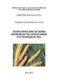 Теоретические основы производства продукции растениеводства