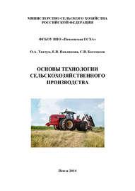 Основы технологии сельскохозяйственного производства