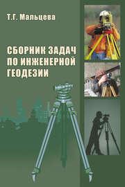 Сборник задач по инженерной геодезии