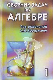 Сборник задач по алгебре. Том 1
