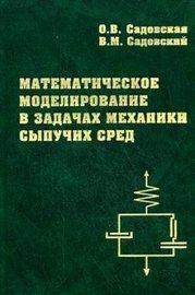 Математическое моделирование в задачах механики сыпучих сред