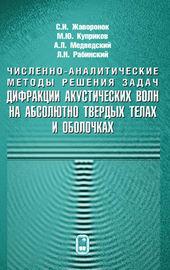 Численно-аналитические методы решения задач. Дифракции акустических волн на абсолютно твердых телах и оболочках