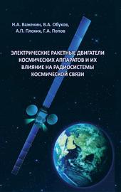 Электрические ракетные двигатели космических аппаратов и их влияние на радиосистемы космической связи