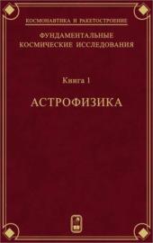 Фундаментальные космические исследования. Книга 1. Астрофизика