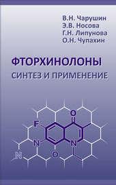Фторхинолоны. Синтез и применение