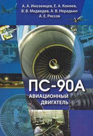 Авиационный двигатель ПС-90А