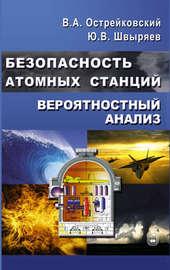 Безопасность атомных станций. Вероятностный анализ