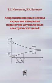 Аппроксимационные методы и средства измерения параметров двухполюсных электрических цепей