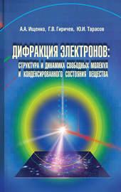Дифракция электронов. Структура и динамика свободных молекул и конденсированного состояния вещества
