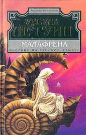 Книга Малафрена