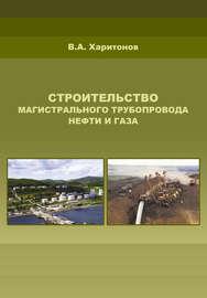 Строительство магистрального трубопровода нефти и газа