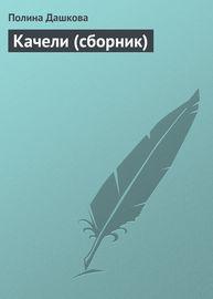 Качели (сборник)