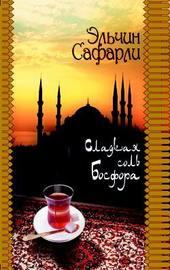 Книга Сладкая соль Босфора