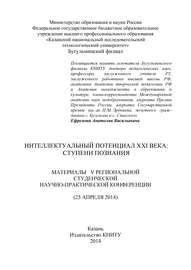 Интеллектуальный потенциал XXI века: ступени познания. Материалы V Региональной студенческой научно-практической конференции