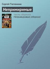 Книга Непримиримые